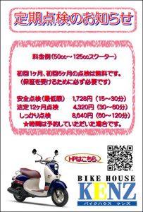 定期点検(50~125ccスクーター)